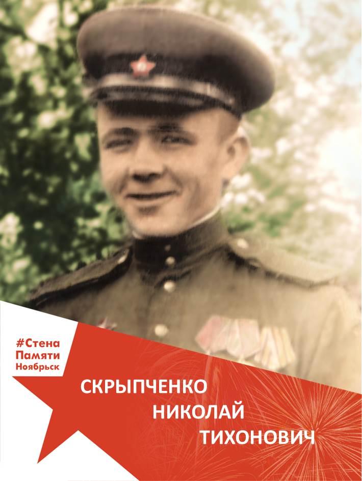 Скрыпченко Николай Тихонович