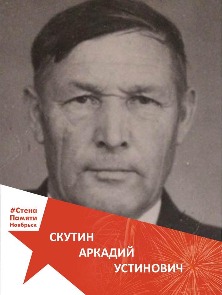 Скутин Аркадий Устинович