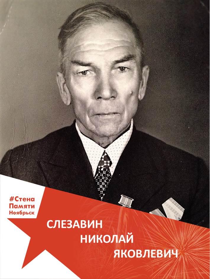 Слезавин Николай Яковлевич