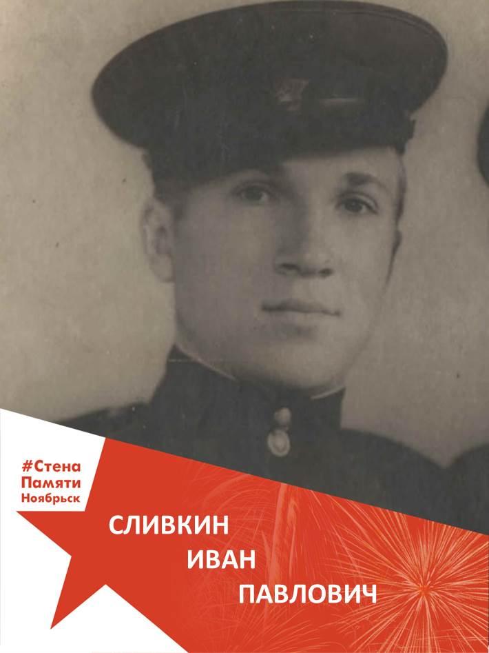 Сливкин Иван Павлович
