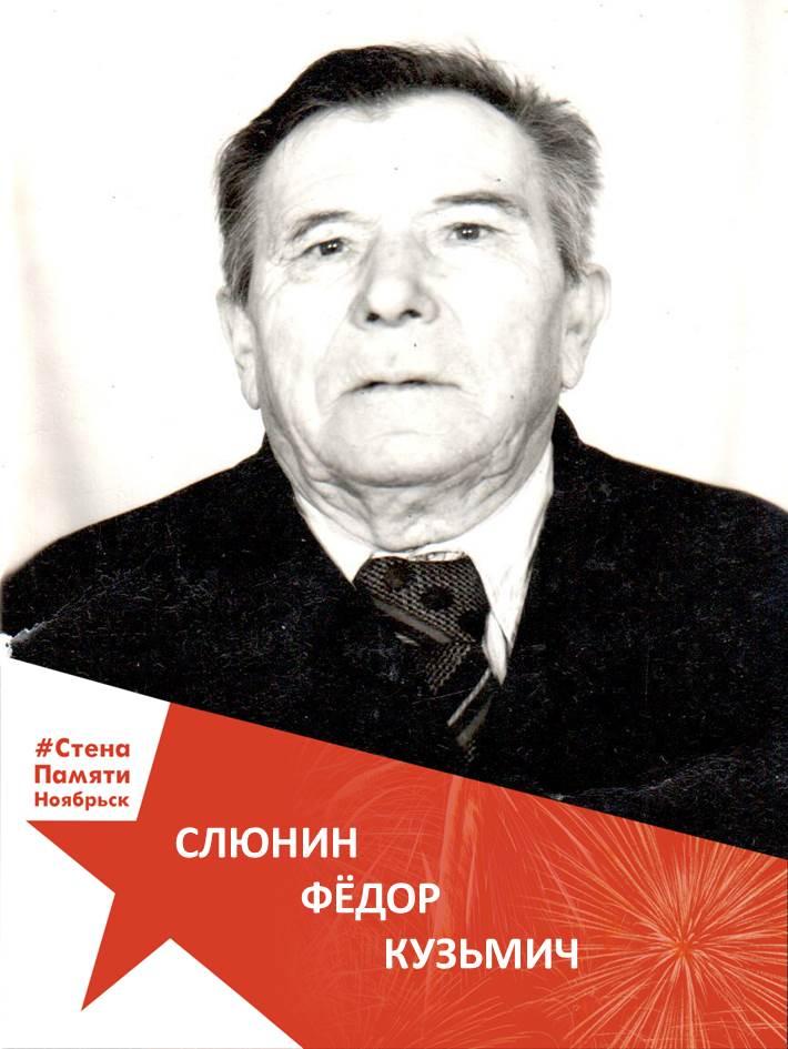 Слюнин Фёдор Кузьмич