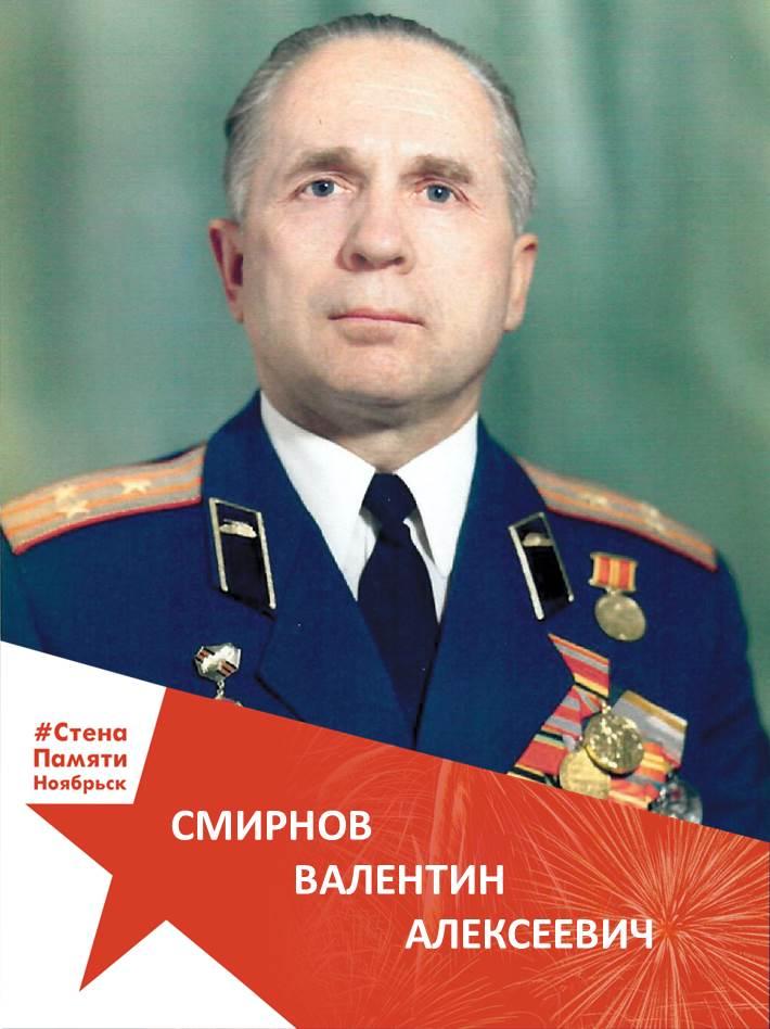 Смирнов Валентин Алексеевич