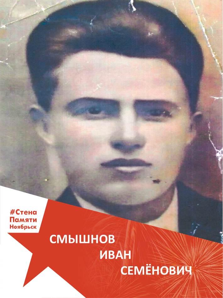 Смышнов Иван Семёнович