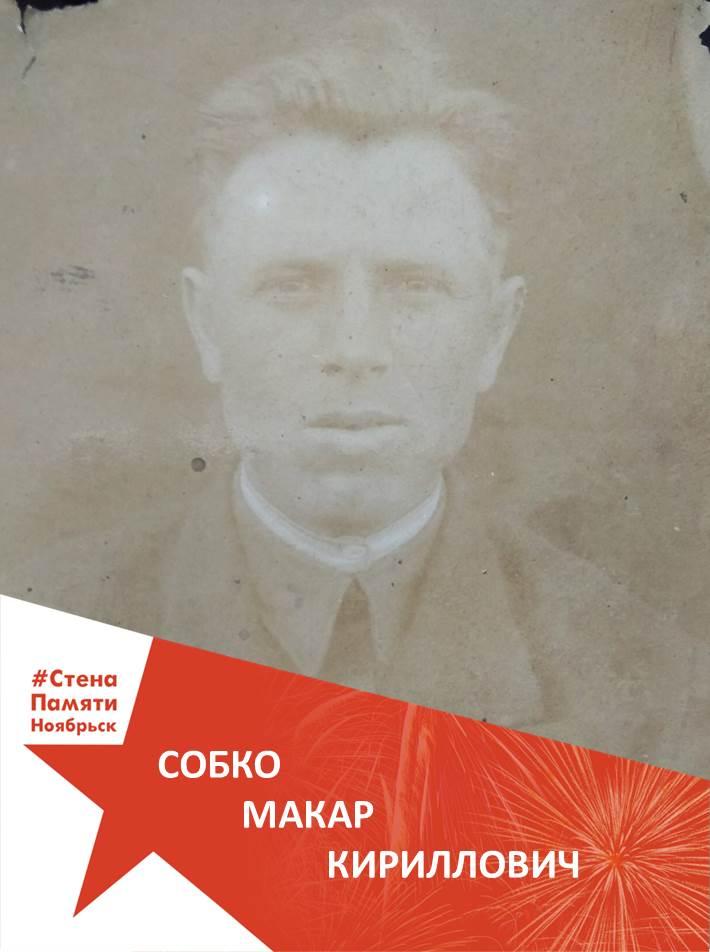 Собко Макар Кириллович
