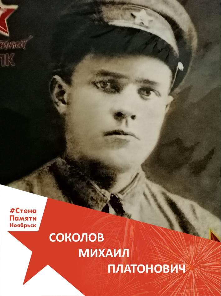 Соколов Михаил Платонович