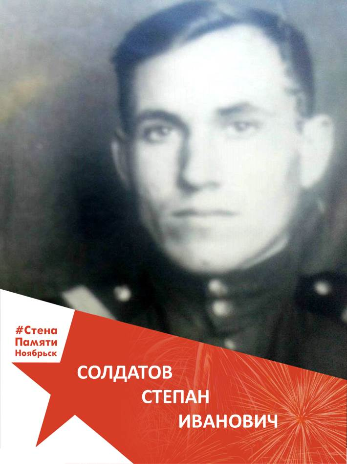 Солдатов Степан Иванович