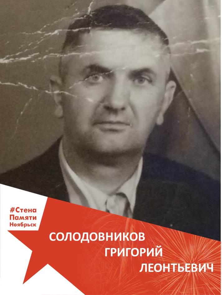 Солодовников Григорий Леонтьевич
