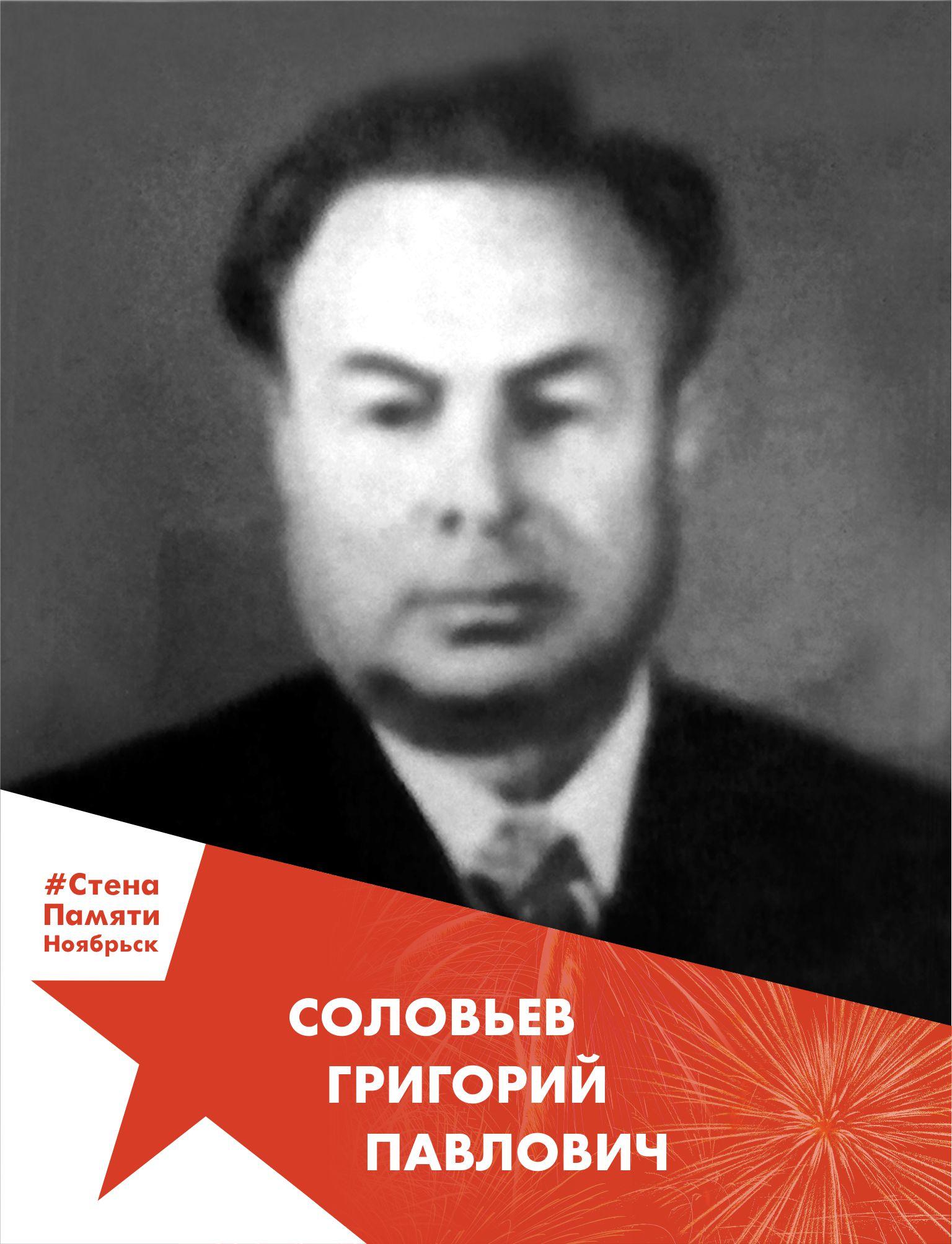 Соловьёв Григорий Павлович