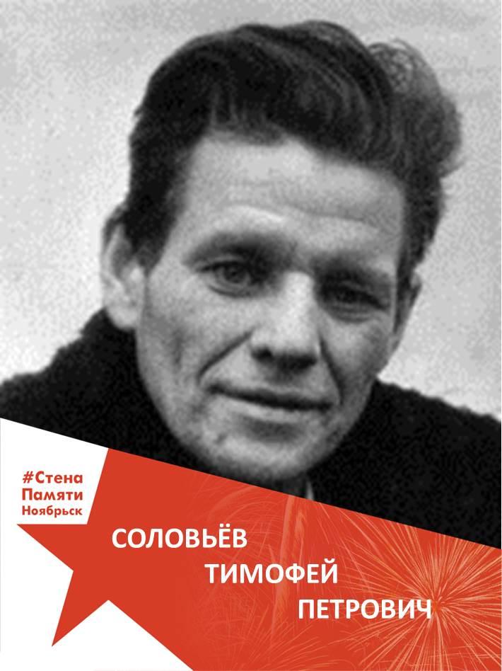 Соловьёв Тимофей Петрович