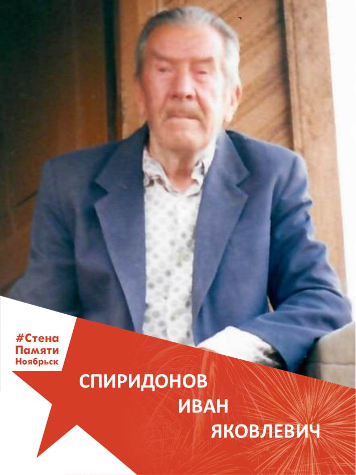Спиридонов Иван Яковлевич