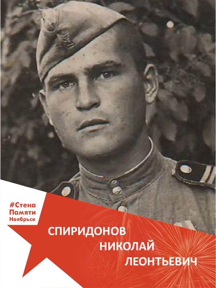 Спиридонов Николай Леонтьевич