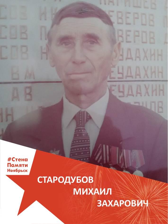 Стародубов Михаил Захарович