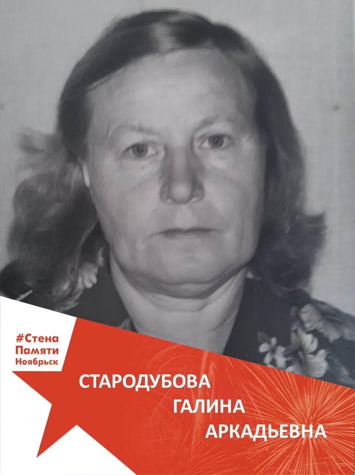 Стародубова Галина Аркадьевна