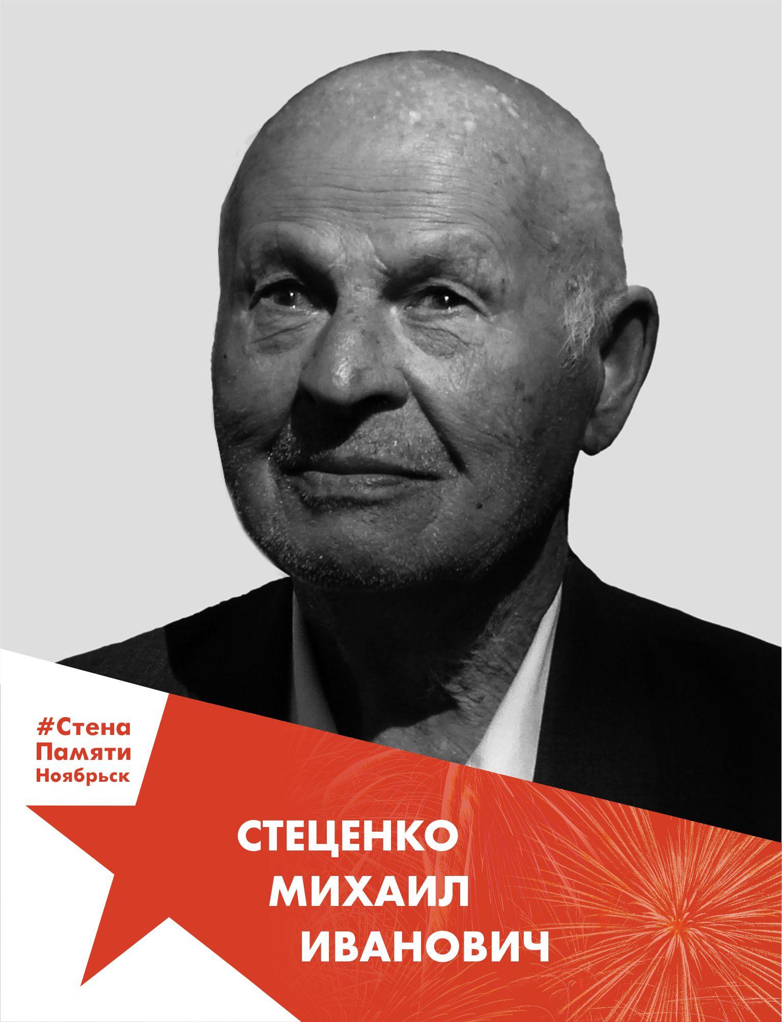Стеценко Михаил Иванович