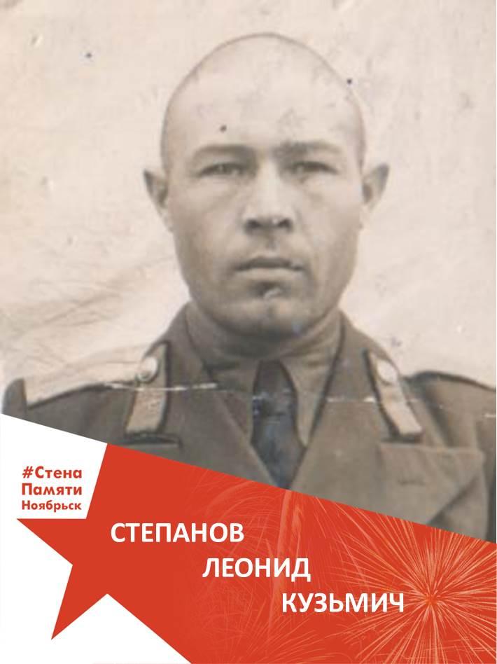 Степанов Леонид Кузьмич