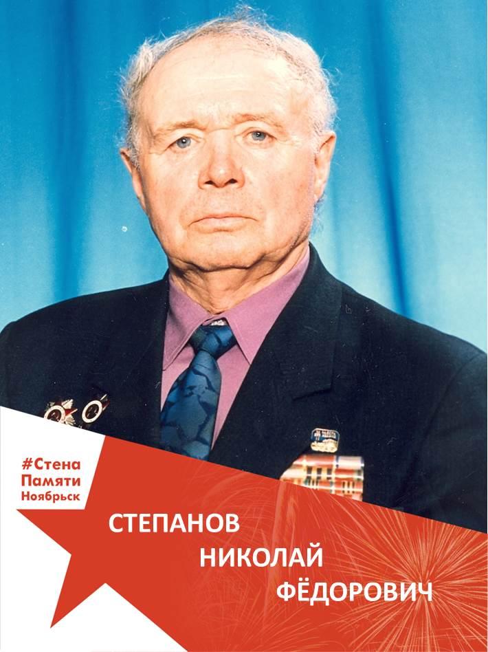 Степанов Николай Фёдорович