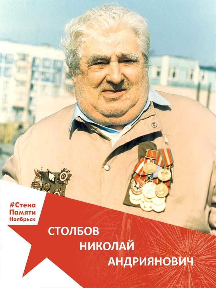 Столбов Николай Андриянович