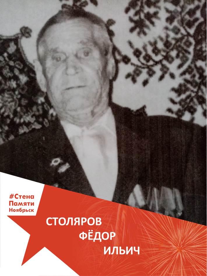 Столяров Фёдор Ильич