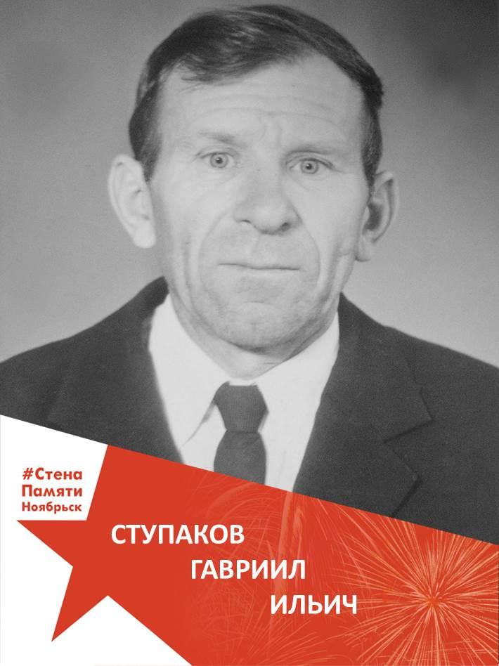 Ступаков Гавриил Ильич