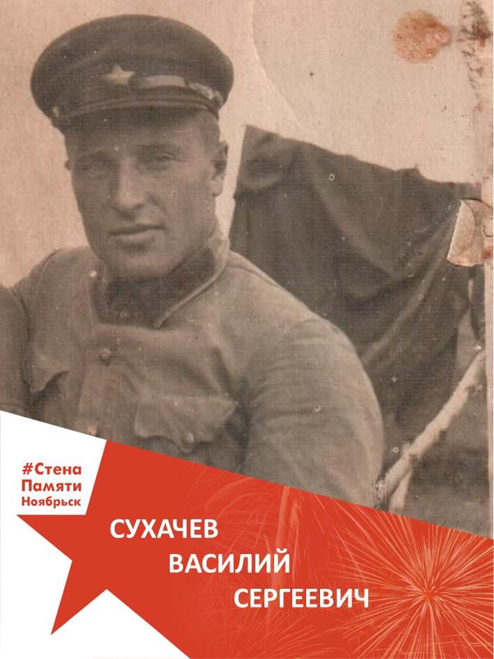 Сухачев Василий Сергеевич