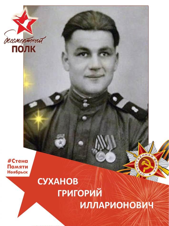 Суханов Григорий Илларионович