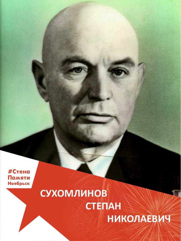 Сухомлинов Степан Николаевич