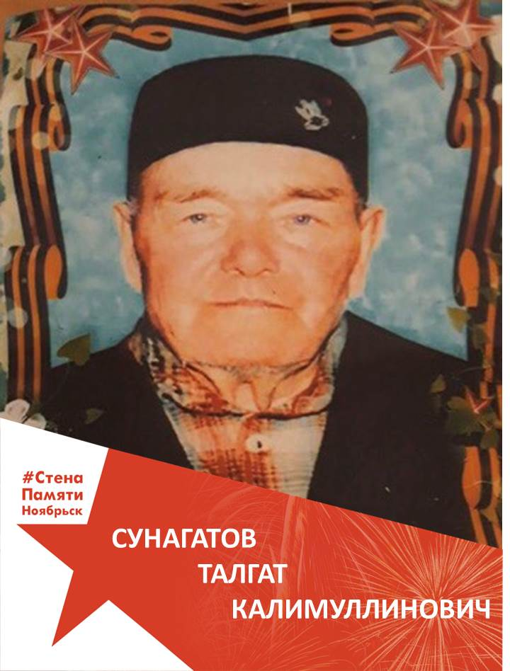 Сунагатов Талгат Калимуллинович