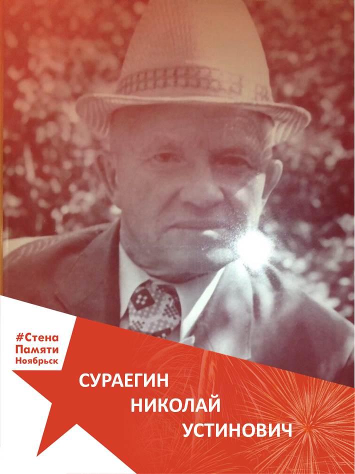 Сураегин Николай Устинович