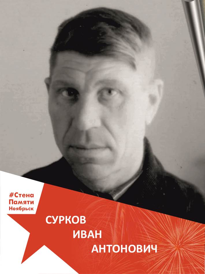 Сурков Иван Антонович