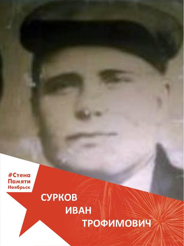 Сурков Иван Трофимович