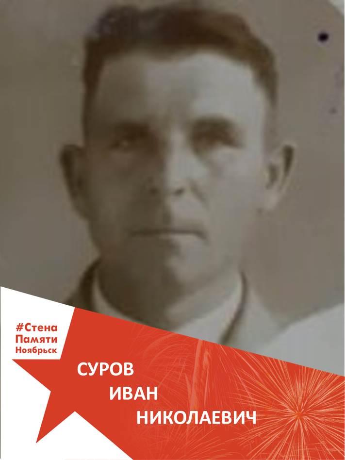 Суров Иван Николаевич