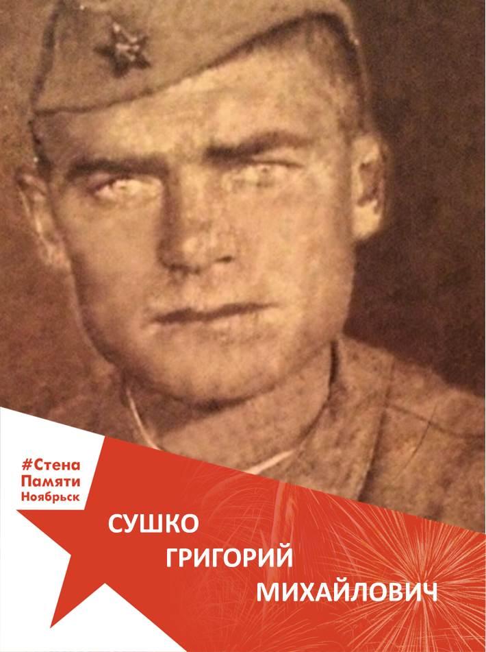 Сушко Григорий Михайлович