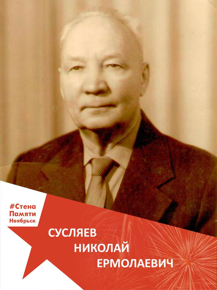 Сусляев Николай Ермолаевич