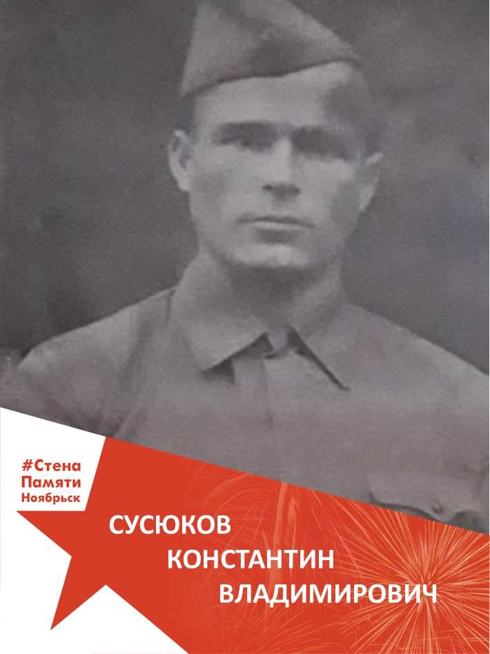 Сусюков Константин Владимирович