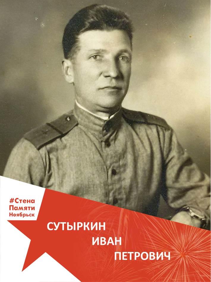 Сутыркин Иван Петрович