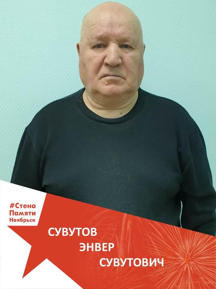 Сувутов Энвер Сувутович