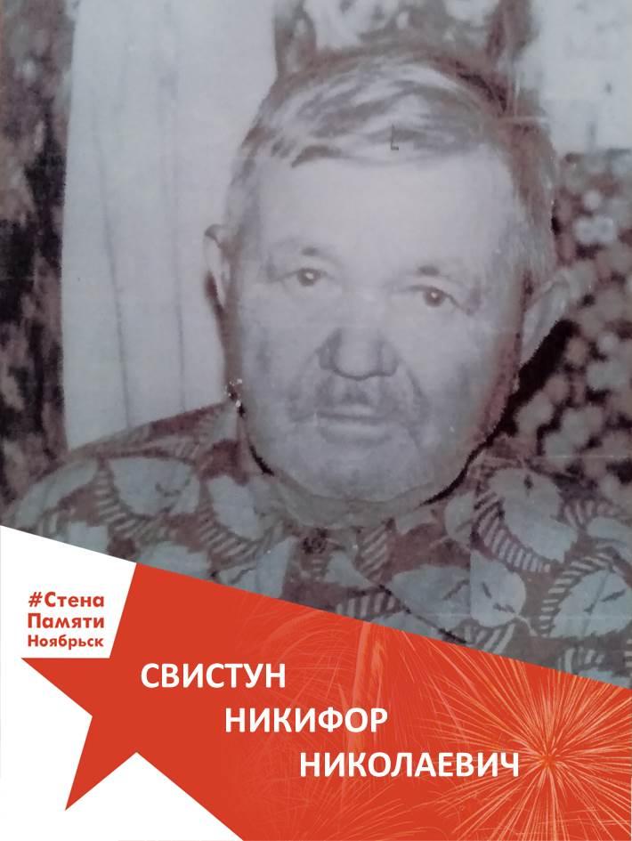 Свистун Никифор Николаевич