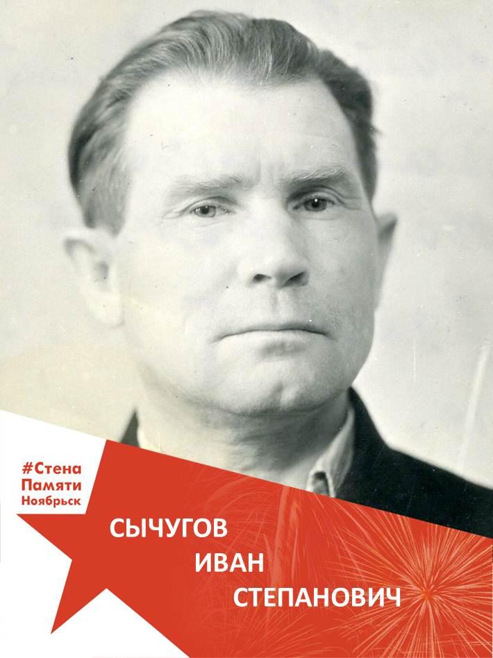 Сычугов Иван Степанович