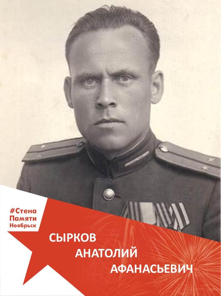 Сырков Анатолий Афанасьевич