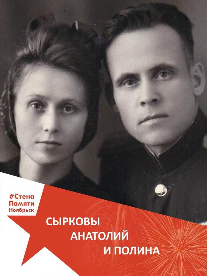 Сырковы Анатолий и Полина