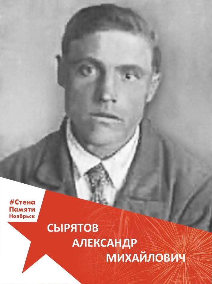 Сырятов Александр Михайлович