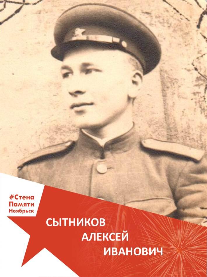 Сытников Алексей Иванович