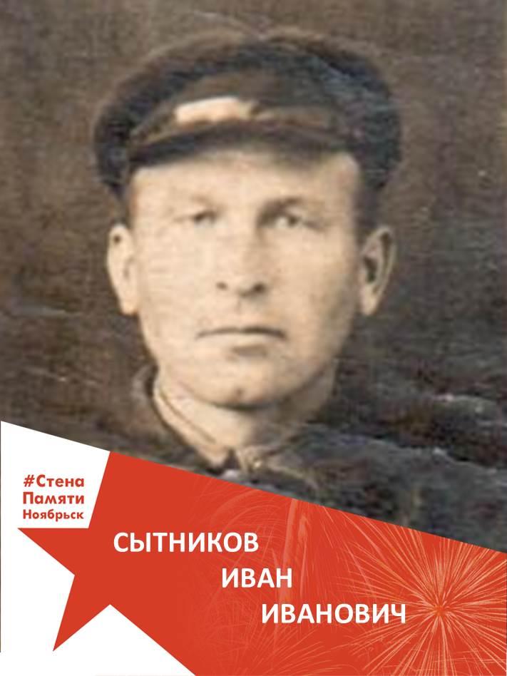 Сытников Иван Иванович