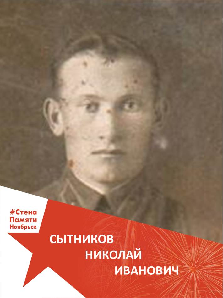 Сытников Николай Иванович