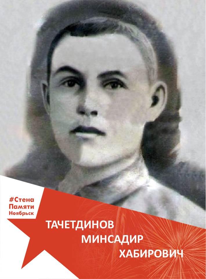 Тачетдинов Минсадир Хабирович