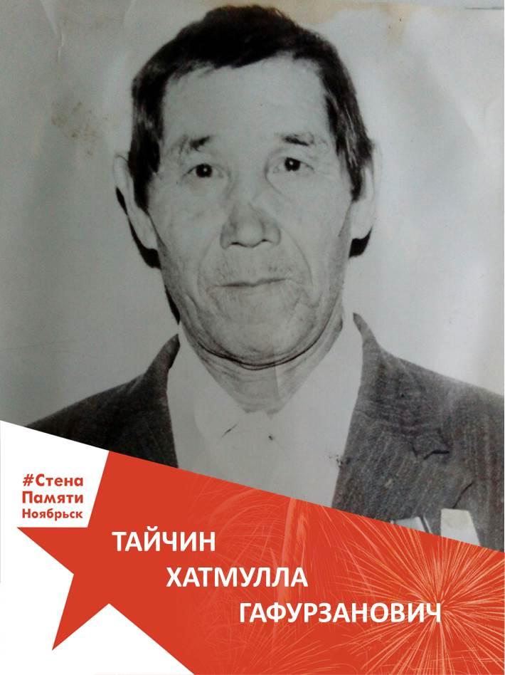 Тайчин Хатмулла Гафурзанович