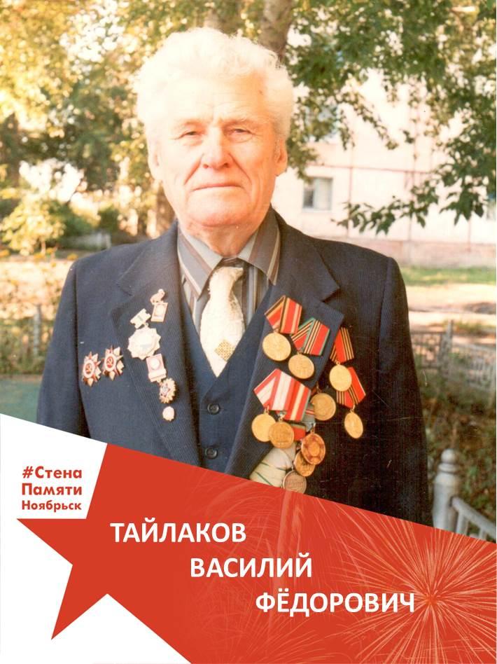 Тайлаков Василий Фёдорович