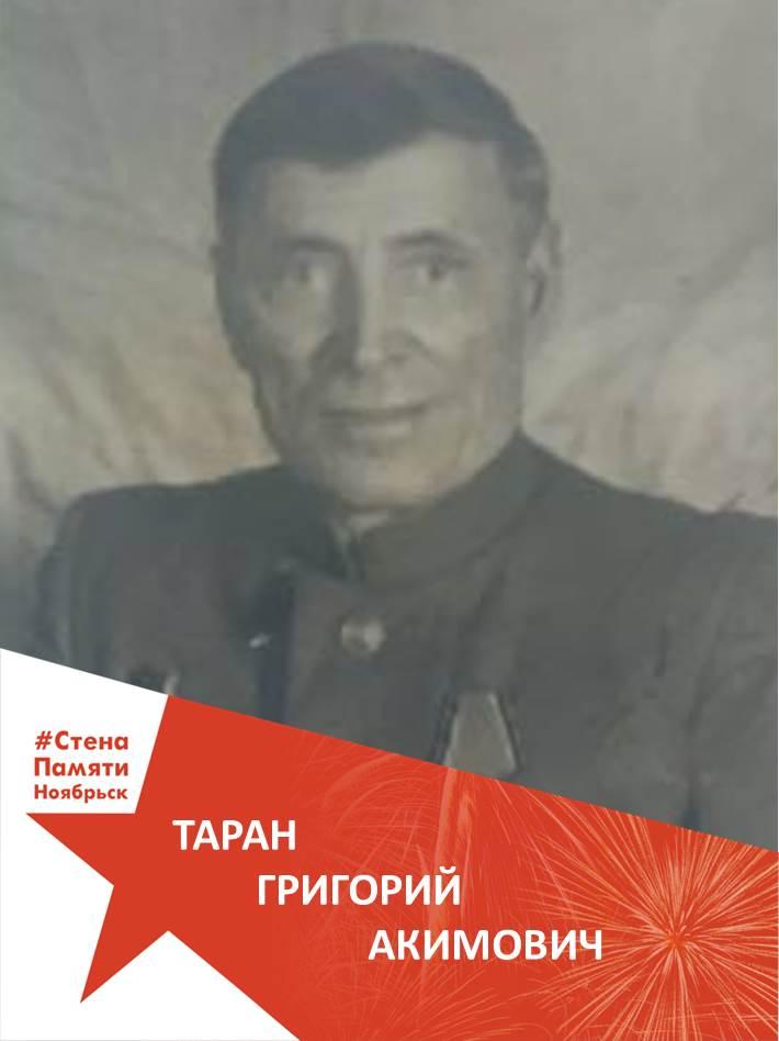Таран Григорий Акимович