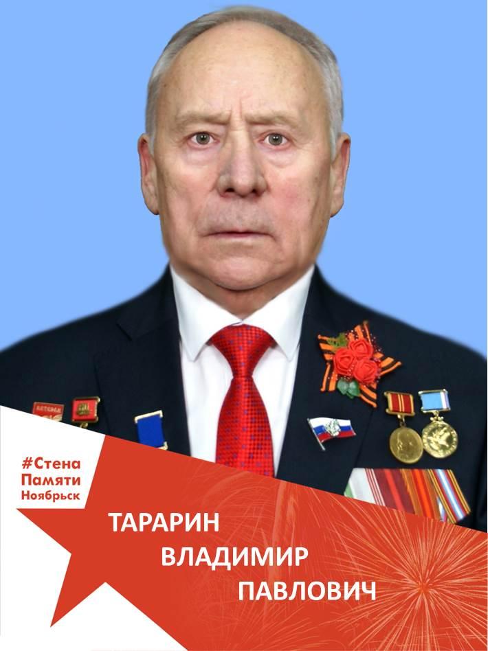 Тарарин Владимир Павлович