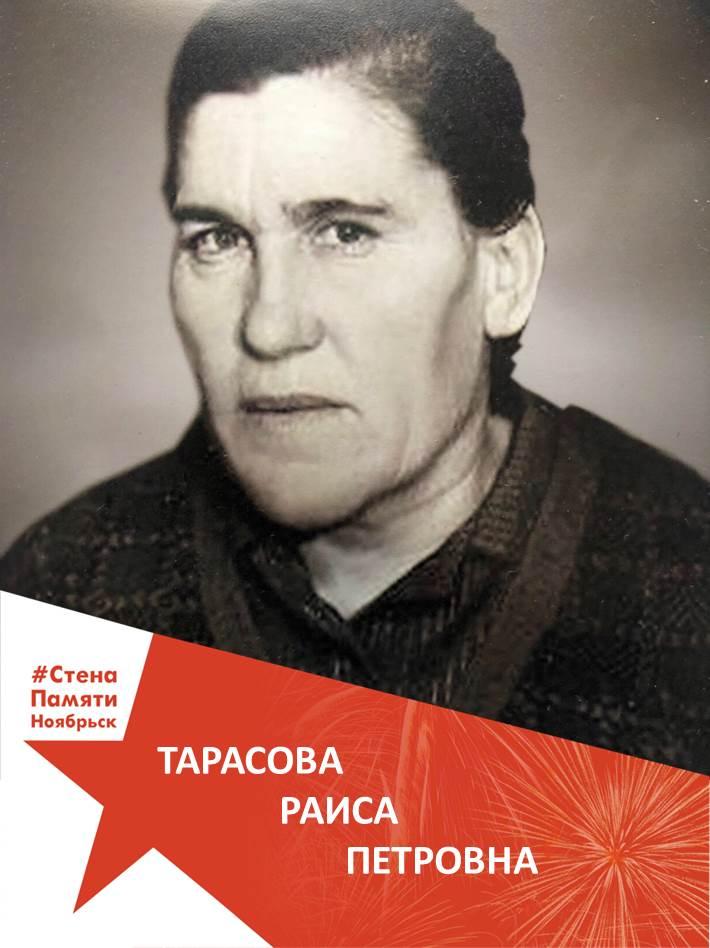 Тарасова Раиса Петровна